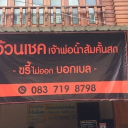 ร้านน้ำส้มอ้วนเชค