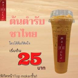 MAi CHA' MBK หน้าTOP Market ชั้น1