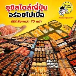 ไข่หวานบ้านซูชิ กาญจนบุรี