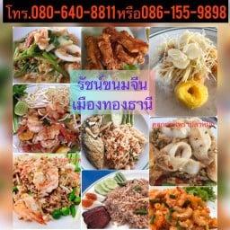 รัชน์ขนมจีน 4 ภาค เมืองทองธานี