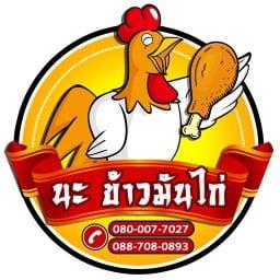 นะ ข้าวมันไก่