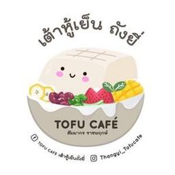 Tofu Cafe | เต้าหู้เย็นถังยี่&กาแฟสูตรพิเศษ สัมมากรเพลส ราชพฤกษ์