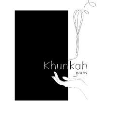 Khun Kah คุณค่า  ( ขนมปัง เค้ก ครัวซอง ชา กาแฟ นม )