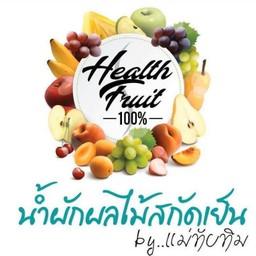 ร้านน้ำผักผลไม้100% แม่ทับทิม สาขาตลาดไทยช่วยไทย