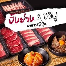 Hi-De Yakiniku ฮิเดะ ยากินิคุ // ปิ้งย่าง และ อาหารญี่ปุ่น พระราม2
