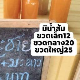 จีจ้าน้ำกระชายน้ำผึ้งมะนาว