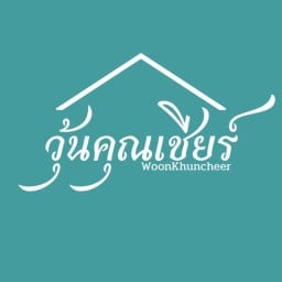 วุ้นคุณเชียร์ Woonkhuncheer