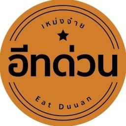 อีทด่วน บาย นาทอง Eat duuan by Nathong