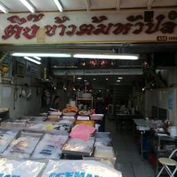 ตึ๊งข้าวต้มหัวปลา ตลาดพลู