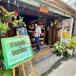 บ้านจงดีขนมไทย