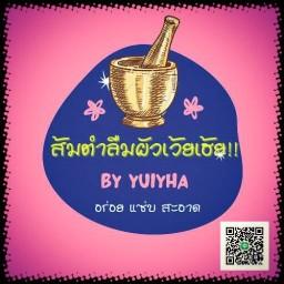 ส้มตำลืมผัวเว้ยเฮ้ย!!! by yuiyha