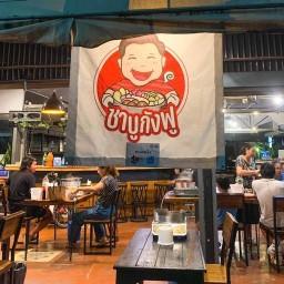 ชาบู กังฟู corner