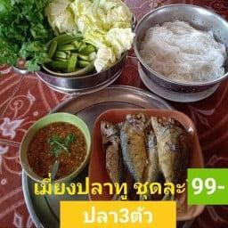 เมี่ยงปลาทู /ข้าวคลุกกะปิ By DaDa
