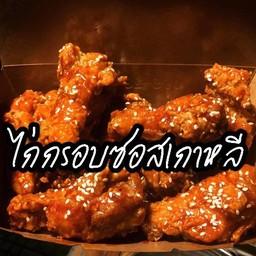 ไก่ทอดเกาหลี Chicken Bear