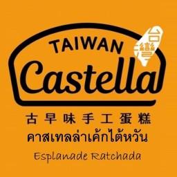 Castella Taiwan เอสพละนาด รัชดา