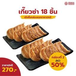 เกี๊ยวซ่าหมู 18 ชิ้น (ซื้อกล่องที่ 2 ในราคา 50%)