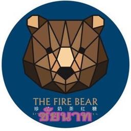 หมีพ่นไฟชัยนาท ชานมไข่มุก  หมีพ่นไฟ