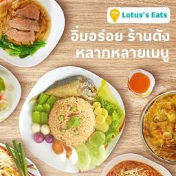 Lotus's Eats บางปะอิน บางปะอิน