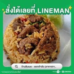 ร้านฮิมเมย - แยกเจ้าสัว (อาหารจานเดียว,อาหารตามสั่ง,ก๋วยเตี๋ยว)