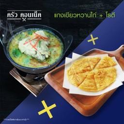 ชุดโรตีหรือข้าว + แกงเขียวหวานไก่(สะโพก)
