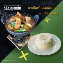 ชุดข้าว+แกงส้มปลาช่อนทอด