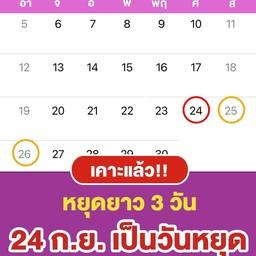 มีความสุข(Mee khwam sook)-โรบินสันชลบุรี อมตะนคร