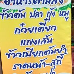 สะใบทอง อาหารตามสั่ง หน้าศูนย์ราชการ