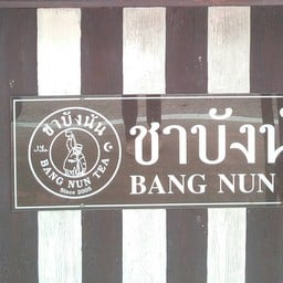ชาบังนัน ปัตตานี สาขา 212