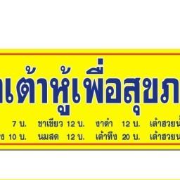 น้ำเต้าหู้เพื่อสุขภาพ100%(ทางไปสะพานไทยลาว)