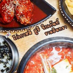 ไก่เกาหลี อูรีชิกเก้นท์ รามอินทรา รามอินทรา ซ 5