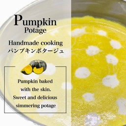 Frozen pumpkin potage(160ml)