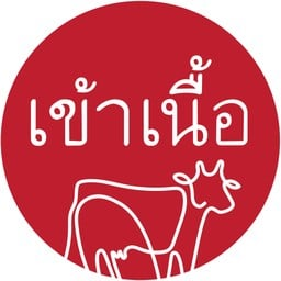 KhaoNeua เข้าเนื้อ Riverside Plaza