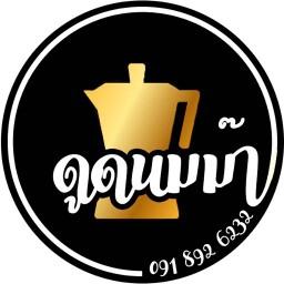 ดูดนมม๊า นม ชา โซดา กาแฟ Slow Bar (อยู่ติดร้านส้มตำ เลยตำเลย)
