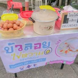 บัวลอยไข่หวาน(เจ้าเก่าริมบึงเมืองทอง1)