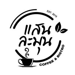 แสนละมุน Coffee&Bistro