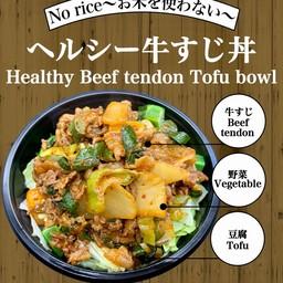Healthy beef tendon tofu bowl(低糖質牛すじ丼)