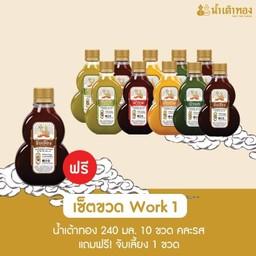Work&share ขวดเล็ก  10แถม1