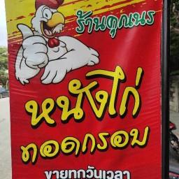 คุณนร หนังไก่ทอด