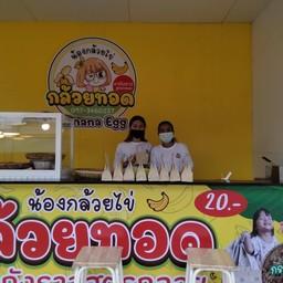 ร้านกล้วยทอดชากังราวสูตรกลอย