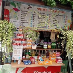 ร้านเปิ้ลกาแฟโบราณและอาหาร