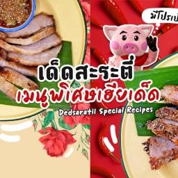 เด็ดสะระตี่ เมนูพิเศษเฮียเด็ด (Dedsaratii Special Recipes)  Cloud kitchen