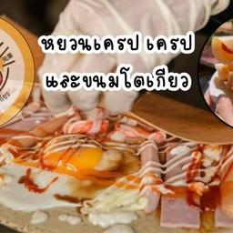 YuanCrepe หยวนเครป ขนมโตเกียว สาขานนทบุรี