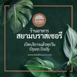 สยามบราสเซอรี Siam Brasserie