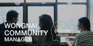 Wongnai Community Manager