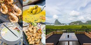 กินเที่ยว เสม็ดนางชีบูทีค พังงา กินซีฟู้ดสดจากทะเล พร้อมชมวิวหลักล้าน