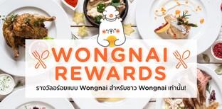 Wongnai Rewards รางวัลสนุกๆ สำหรับขาประจำ Wongnai
