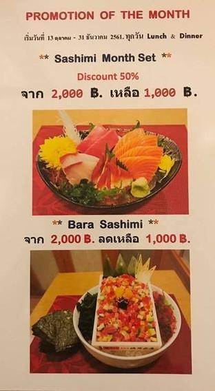 Promotion of the month Sashimi Set 50% จาก2,000 เหลือ 1,000บาท