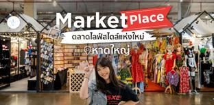 Market Place ตลาดไลฟ์สไตล์แห่งใหม่ หาดใหญ่