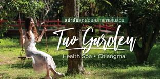"""Tao Garden Health Spa Chiangmai"" สปาลับเชียงใหม่ท่ามกลางธรรมชาติ"