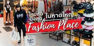 """Fashion Place"" ตลาดแฟชั่นหาดใหญ่เปิดใหม่ อัปเดตเทรนด์ใหม่ ไอเท็มโดน"